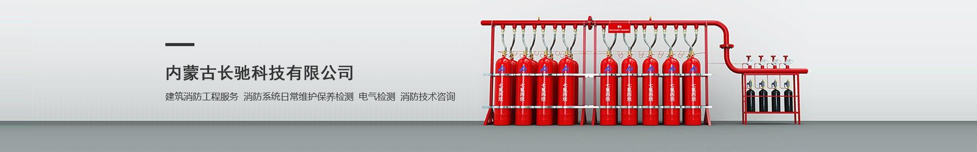 内蒙古消防检测