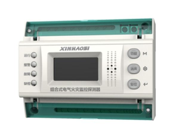 组合式电气火灾监控探测器XE3133