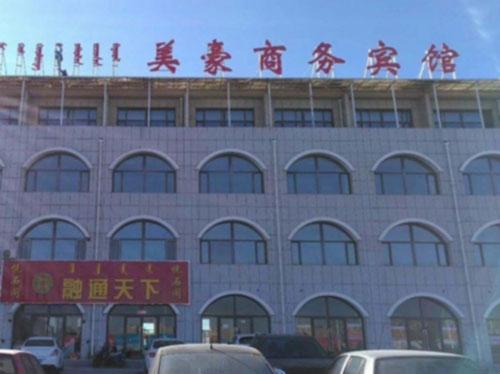哈喇沁旗美豪商务宾馆